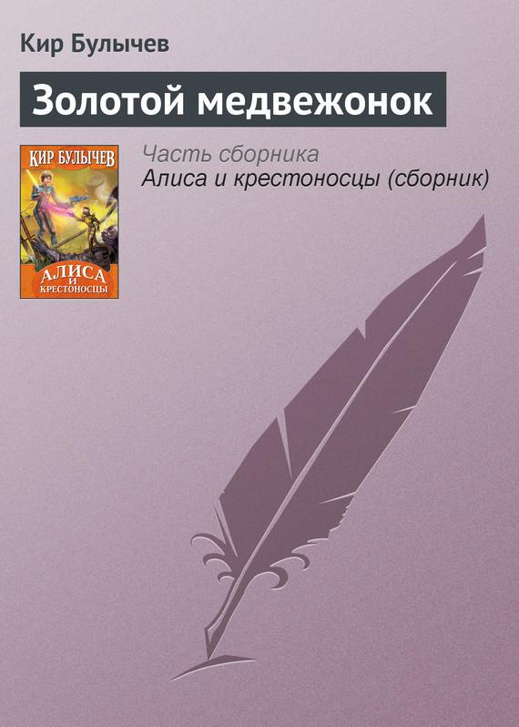 Кир Булычев Золотой медвежонок кир булычев алиса и крестоносцы