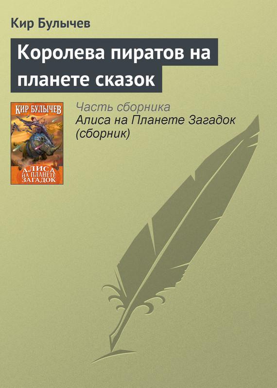 Кир Булычев Королева пиратов на планете сказок кир булычев клин клином