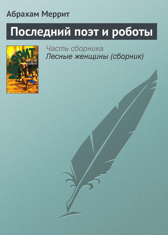 бесплатно скачать Абрахам Меррит интересная книга