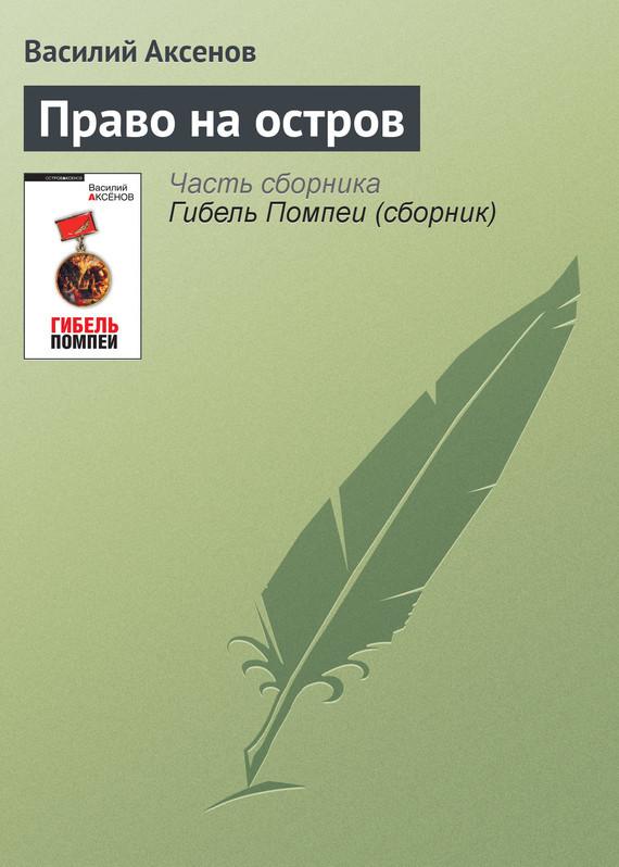 Аксенов, Василий П.  - Право на остров