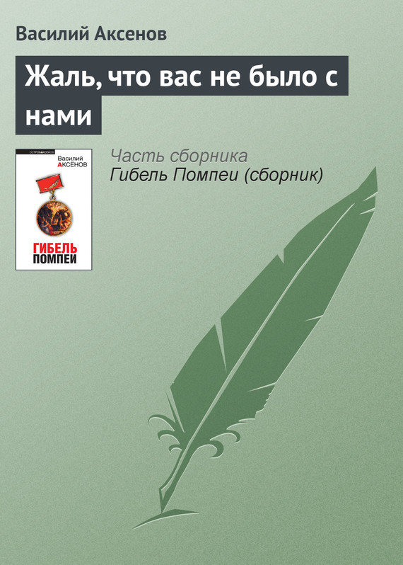 доступная книга Василий П. Аксенов легко скачать