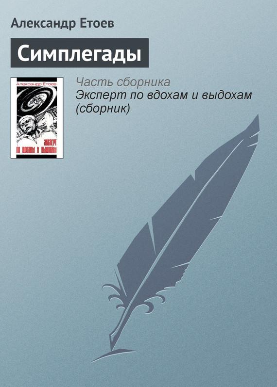 Александр Етоев Симплегады