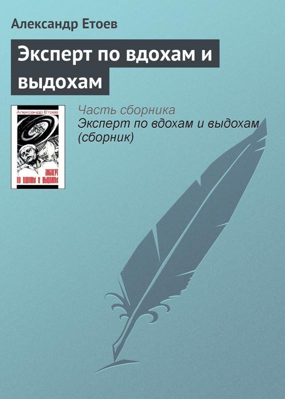 бесплатно книгу Александр Етоев скачать с сайта