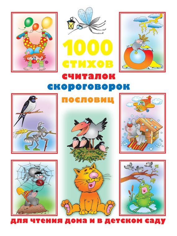 Валентина Дмитриева - 1000 стихов, считалок, скороговорок, пословиц для чтения дома и в детском саду