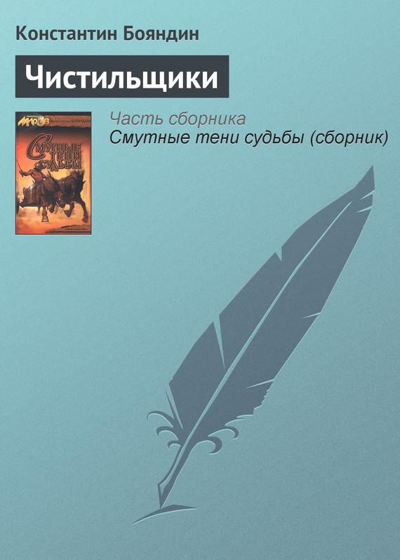Константин Бояндин Чистильщики константин бояндин и никаких вопросов