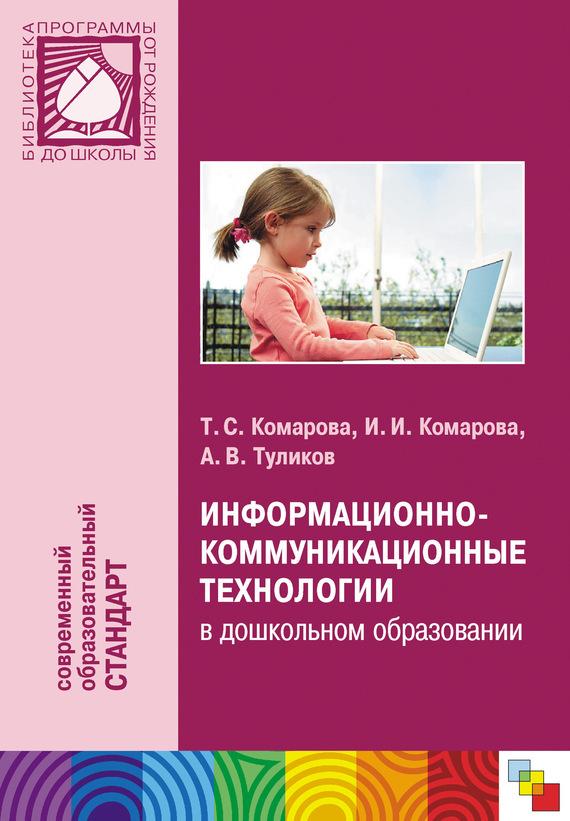 Тамара Комарова, Алексей Туликов - Информационно-коммуникационные технологии в дошкольном образовании