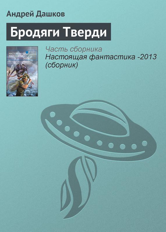 Андрей Дашков Бродяги Тверди ISBN: 978-5-699-63957-1 планета тверди и воды