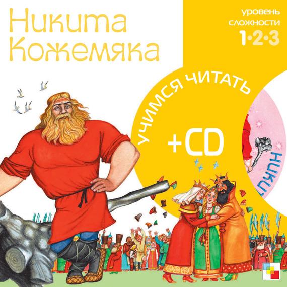 Отсутствует Никита Кожемяка