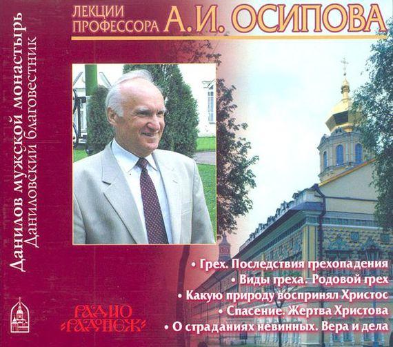 Алексей Осипов Грехопадение и спасение