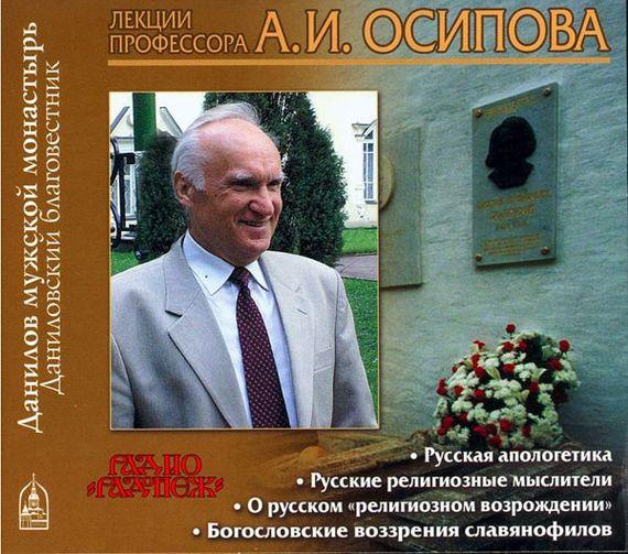 Русская апологетика
