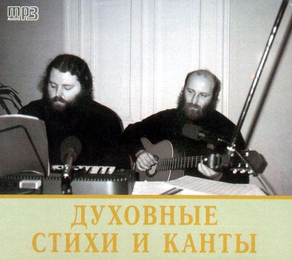 Духовные стихи и канты - Алексий Грачев