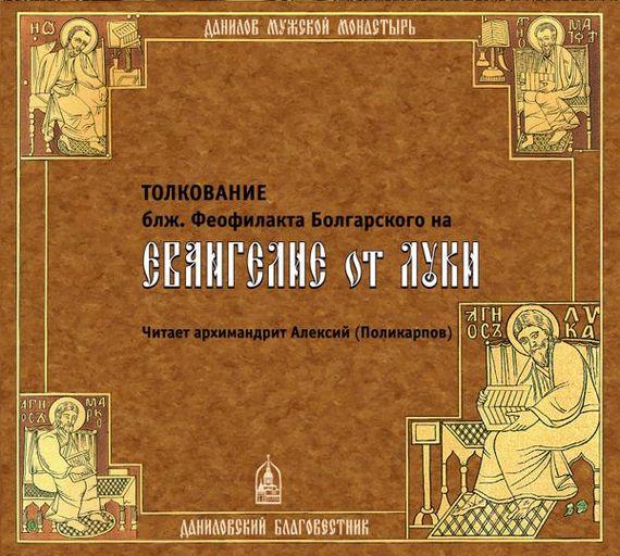 Феофилакт Болгарский Толкование на Евангелие от Луки отсутствует евангелие на церковно славянском языке