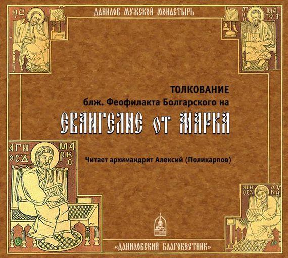 Феофилакт Болгарский Толкование на Евангелие от Марка отсутствует евангелие на церковно славянском языке