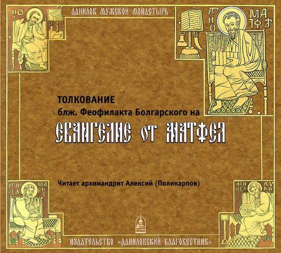 Феофилакт Болгарский Толкование на Евангелие от Матфея отсутствует евангелие на церковно славянском языке