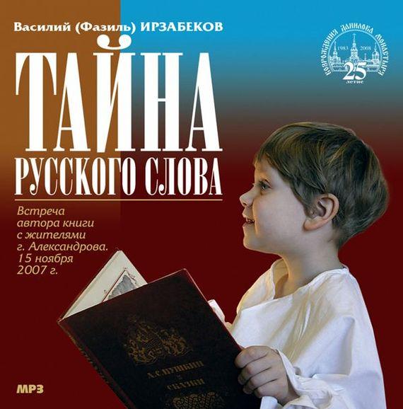 Тайна русского слова - Василий (Фазиль) Ирзабеков