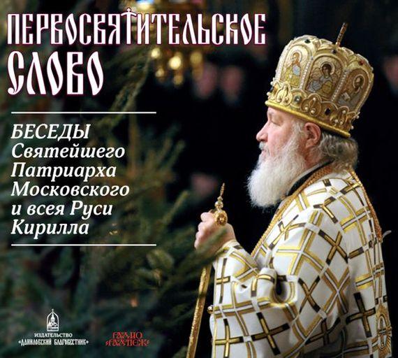 Первосвятительское слово. Беседы Патриарха Кирилла - Патриарх Кирилл
