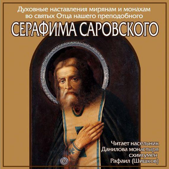 преподобный Серафим Саровский Наставление преподобного Серафима Саровского