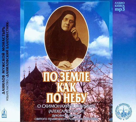Схимонахиня Гавриила (Александрова) По земле как по небу