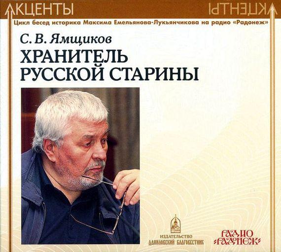 Савва Ямщиков бесплатно