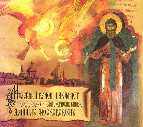 Акафист Даниилу Московскому благоверному Князю - Данилов монастырь