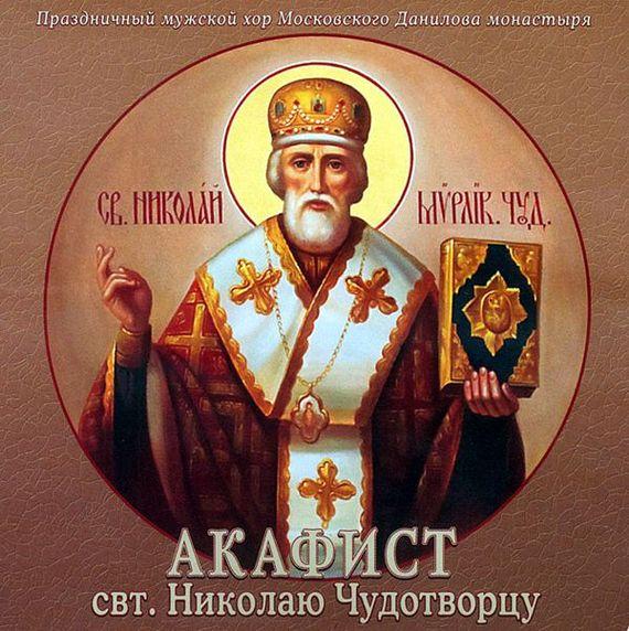 Данилов монастырь Акафист святителю Николаю Чудотворцу акафист святителю христову николаю