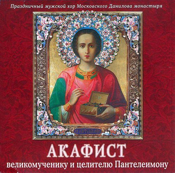 Данилов монастырь Акафист Пантелеимону великомученику и целителю икона янтарная 23х33см святой пантелеймон кян 2 219