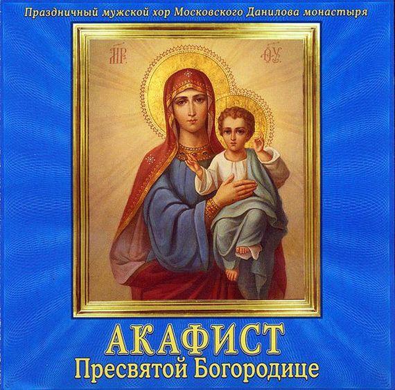 Данилов монастырь Акафист Пресвятой Богородице праздничный патриарший мужской хор данилова монастыря