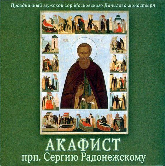 Данилов монастырь Акафист преподобному Сергию Радонежскому праздничный патриарший мужской хор данилова монастыря
