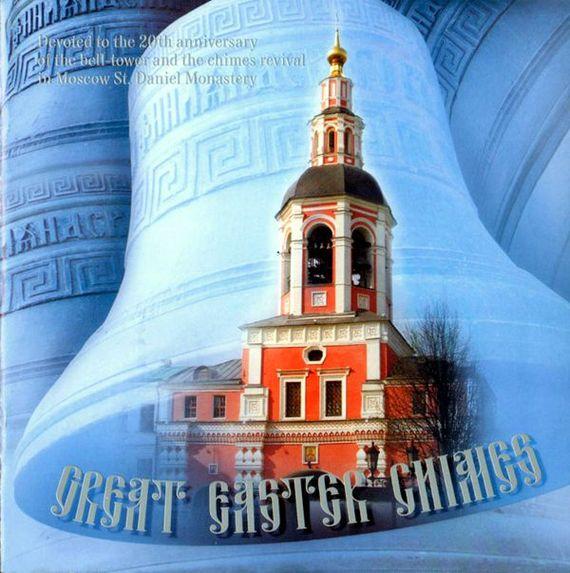 Данилов монастырь Большой Пасхальный звон отсутствует современное осмогласие гласовые напевы московской традиции