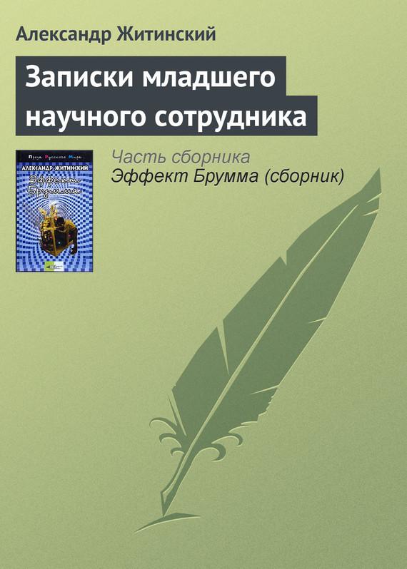 Александр Житинский Записки младшего научного сотрудника двери не стандартные деревянные где купить