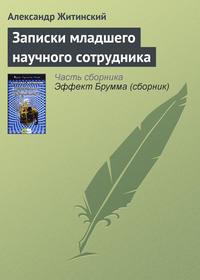 Житинский, Александр  - Записки младшего научного сотрудника