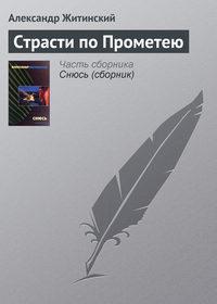 Житинский, Александр  - Страсти по Прометею
