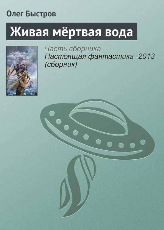 Живая мёртвая вода - Олег Быстров