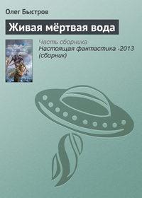 Быстров, Олег  - Живая мёртвая вода