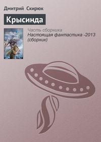 Скирюк, Дмитрий  - Крысинда