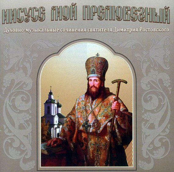 Святитель Димитрий Ростовский Иисусе мой прелюбезный святитель димитрий ростовский алфавит духовный