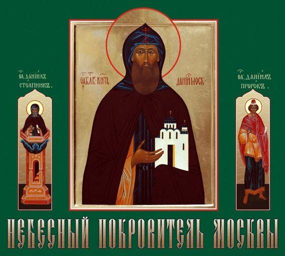 Данилов монастырь Небесный покровитель Москвы фильтрум сти купить в аптеках москвы
