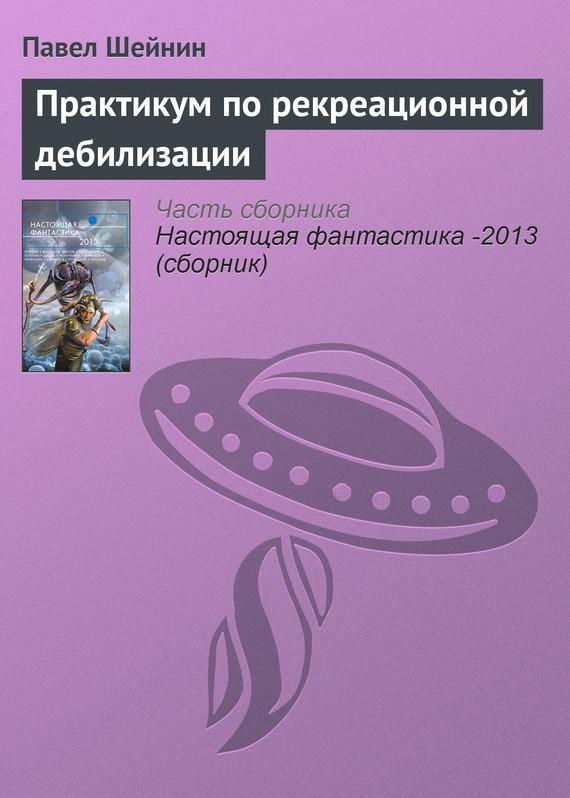 Практикум по рекреационной дебилизации - Павел Шейнин