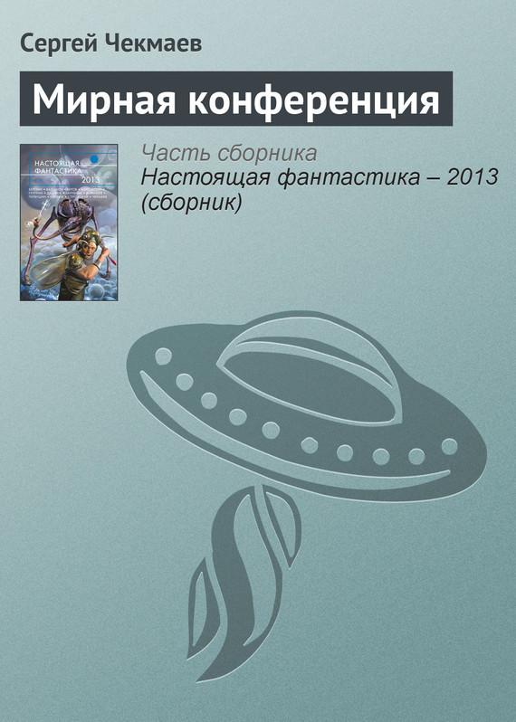 Мирная конференция - Сергей Чекмаев