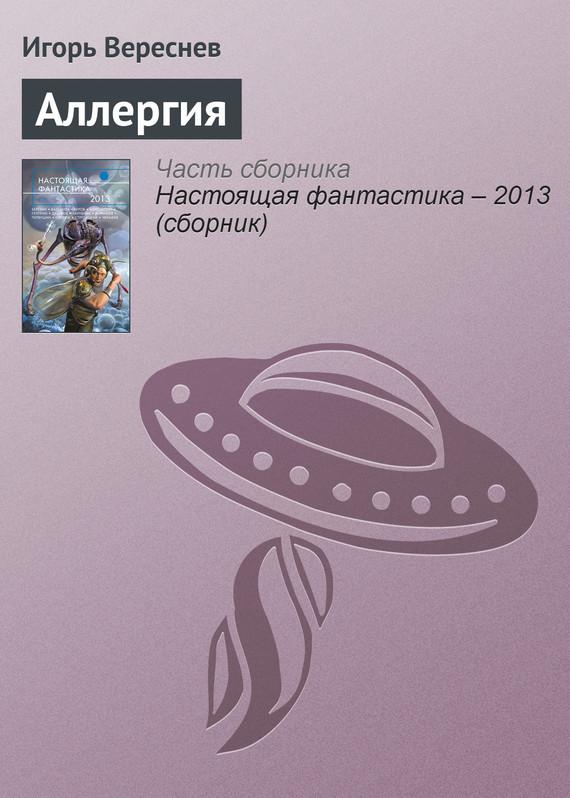 Аллергия - Игорь Вереснев