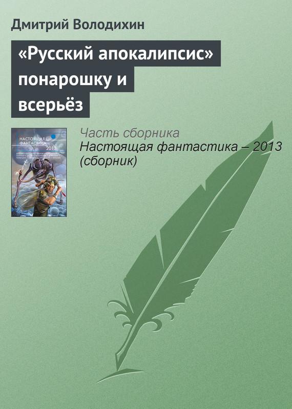 «Русский