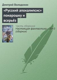 Володихин, Дмитрий  - «Русский апокалипсис» понарошку и всерьёз