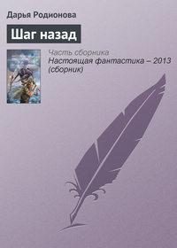 Родионова, Дарья  - Шаг назад