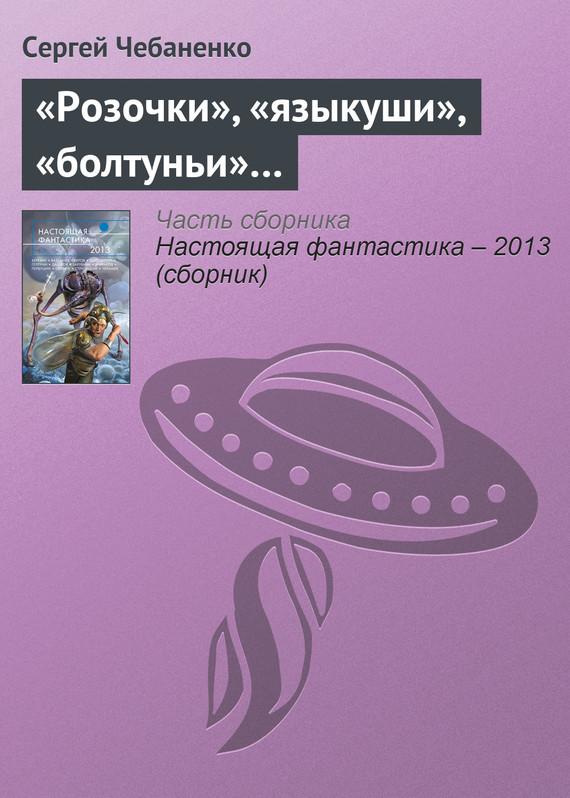 «Розочки», «языкуши», «болтуньи»… - Сергей Чебаненко