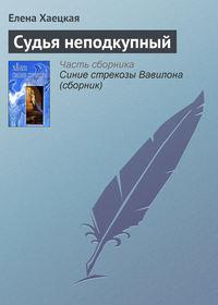 Хаецкая, Елена  - Судья неподкупный