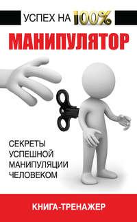 Отсутствует - Манипулятор. Секреты успешной манипуляции человеком