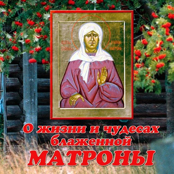 Владимир Малягин О жизни и чудесах блаженной Матроны Московской