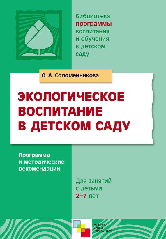 занимательное описание в книге О. А. Соломенникова