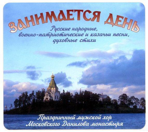 Народное творчество Занимается день. Народные и казачьи песни алла сафонова диеты для всех