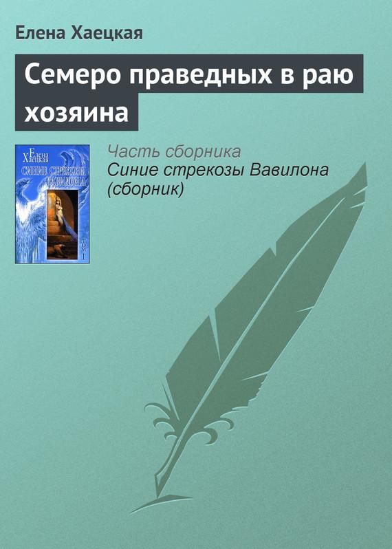читать книгу Елена Хаецкая электронной скачивание